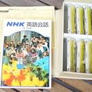 ★NHK英会話セット(カセットテープ)★