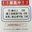 体力いりません!大阪 神戸 生コン立会い誘導          ...