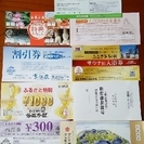 米子市近辺の特典チケット
