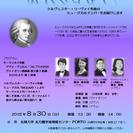 ミュージカルスペシャルコンサート MOZART!