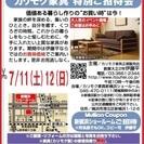 ★7/11(土)12(日)カリモク家具新横浜ショールーム『特別ご招待会』
