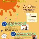 Wonder Smile Summer Party ~第一…