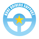 出張ペーパードライバー教習 神戸ドライバーズサポート