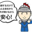 ■東日本復興支援での除染現場での内勤も探せる:除染ナイト君