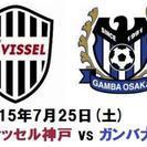 ◆7/25(土)「楽天グループデー2015」ヴィッセル神戸観戦チ...