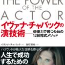 ハリウッドトップ演劇講師イヴァナ チャバックの演技ワークショップと...