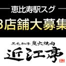 恵比寿焼肉近江亭プラスワン ★急募★ ホールスタッフ(アルバイト・...