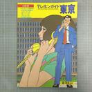 テレホンガイド東京 電電公社 昭和57年