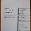 無印良品 全自動洗濯機 4.5 kg ASW-MJ45 - 中野区