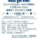 茨城県 美容師 理容師 高待遇スタート