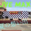 【野外ライヴ】8/29(土)LIVE MAX!!(MrMax湘南藤...