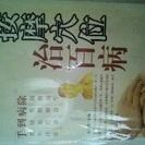 【ツボ経絡 完全中国語】按摩穴位治百病《あらゆる病が治せる…