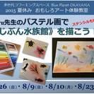 ━夏休み!おもしろアート体験教室━ Itaru先生のパステル画で《...