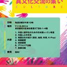異文化交流(無料日本語、無料韓国語教室)