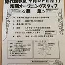 公文式 昭代橋教室 【オープンスタッフ】 狭山市柏原