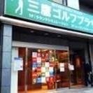 三鷹ゴルフプラザ夏休み限定ジュニアゴルフ教室1回500円
