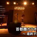 首都圏カラオケバトル2015/12/06 東京都御茶ノ水 予選 ...