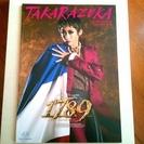 【美品】宝塚月組1789バスティーユの恋人たちパンフレット