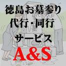 徳島のお墓掃除・お参り代行サービス