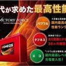 【工賃込・美品】ENEOS バッテリー V-FORCE Ⅱ VF...