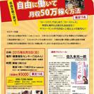 今!移動系ビジネスが面白い! 自由に働いて月収50万円稼ぐ方法!