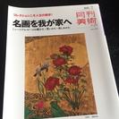 月刊美術 2015 7月号