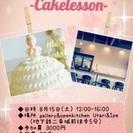 基礎から!3Dドレスケーキ教室