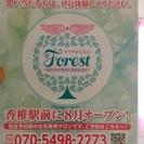 福岡市東区香椎 ボディケアサロン Forest  アラフォー~更...