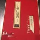 安渓鉄観音 2缶