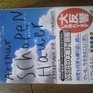 【図書】幸福について ショーペンハウアー