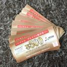 アトム プレミアム優待券500円×29枚