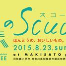 森のスコーラ(学校)