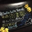 9月hello hello Yogaのパークヨガお知らせ