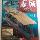 [交渉中]DeAGOSTINI 航空母艦赤城を作る-1