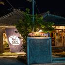 沖縄古民家での飲食店 アルバイト&パート募集!