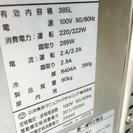 【終了】業務用冷蔵庫 サンヨー 2ドア 2004年式  2,000 × 650 × 620  動作良好 - 坂東市