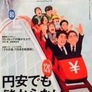 ≪終了≫【日経ビジネス】 7,590円相当 11冊セット 201...