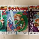 ゼルダの伝説 コミック本