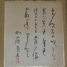 加藤省吾さんの直筆歌詞付きサイン色紙