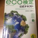 超お得:エコ検定テキスト送料込み