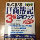 簿記三級テキスト