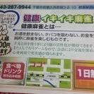 【健康麻雀】都賀駅前徒歩1分<麻雀...