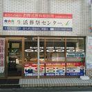 埼玉県の葬儀なら家族葬・自宅葬の生活葬祭センター