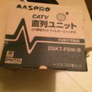 直結ユニットテレビ端子