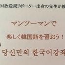 オンライン韓国語!韓国放送局リポーター出身の先生が教えます。