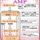 個別対応 アクティブ・マリッジ・プログラム(AMP)
