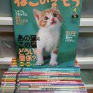 雑誌 ねこのきもち 26冊