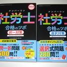 【美品】TAC出版_2014ナンバーワン社労士_合格のツボセット