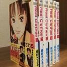 リアルクローズ1〜6巻