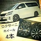 【ロクサーニ】20インチ タイヤ・ホイール4本